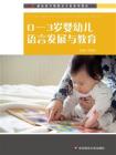 0—3岁婴幼儿语言发展与教育