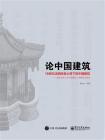 论中国建筑:18世纪法国传教士笔下的中国建筑