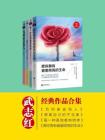 武志紅經典作品合集(全四冊)