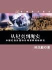 中国纪录片国际市场营销策略研究