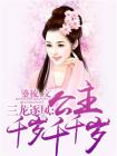 三龙逐凤:公主千岁千千岁