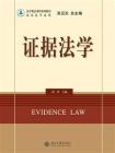 证据法学(第2版)