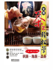 实用茶艺轻松学:识茶.泡茶.品茶