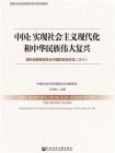 中国:实现社会主义现代化和中华民族伟大复兴