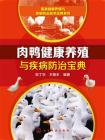 肉鸭健康养殖与疾病防治宝典