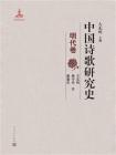 中国诗歌研究史.明代卷