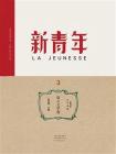 新青年百年典藏:语言文学卷
