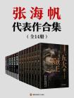 张海帆作品大合集(全14册)