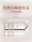 管理大师德鲁克经典收藏版(全套23册)
