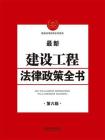 建设工程法律政策全书(第六版)