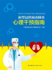 新型冠状病毒肺炎心理干预指南