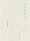张爱玲传(45万字!知名学者刘川鄂40年苦心孤诣之作,讲别人没讲透的张爱玲)