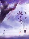 三生三世枕上书(上)迪丽热巴高伟光主演