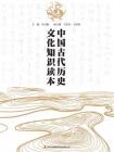 中国古代历史文化知识读本[精品]