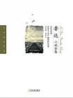鲁迅小说全集[精品]