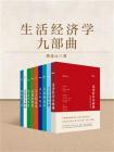 生活經濟學九部曲