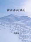 西吉古钱币志[精品]