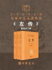 左传:中华经典名著(全3册)