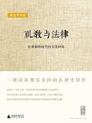 新民说 礼教与法律:法律移植时代的文化冲突[精品]