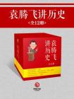 袁腾飞讲历史(全十二册)