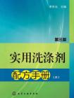 实用洗涤剂配方手册(六·第三版)