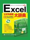 Excel公式与函数大辞典