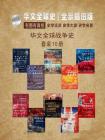 华文全球战争史(全十册)