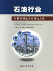 石油行业计算机新技术应用论文集