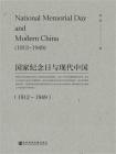 国家纪念日与现代中国(1912—1949)[精品]