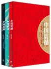 中国震撼三部曲:中国震撼·中国触动·中国超越[精品]