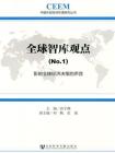 全球智库观点(No.1):影响全球经济决策的声音