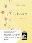 九十九度中——林徽因小說精選集