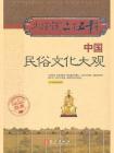 大中国上下五千年:中国民俗文化大观[精品]