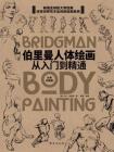 伯里曼人体绘画:从入门到精通[精品]