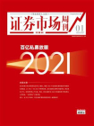 百亿私募放眼2021 证券市场红周刊2021年01期