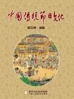 中国传统节日文化