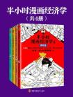 半小时漫画经济学系列(4册)[精品]