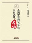 全国中医药文化宣传教育基地名录