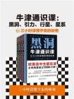 牛津通识课宇宙学(全4册)