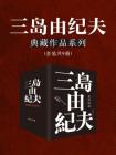 三岛由纪夫典藏作品系列(套装共9册)