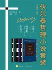 伏尔泰哲理小说套装(全三册)