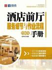 酒店前厅服务细节与作业流程手册(图解版).酒店管理系列[精品]