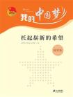 我的中国梦·托起崭新的希望