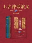 上古神话演义(套装共4册)