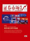 做多中国 分享牛市盛宴 证券市场红周刊2020年49期