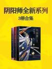 阴阳师全新系列合集(共3册)