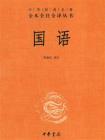 国语:中华经典名著