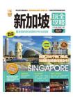 新加坡玩全攻略