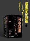 减肥增肌三部曲(套装共3册)