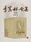 季羨林全集(全三十卷)